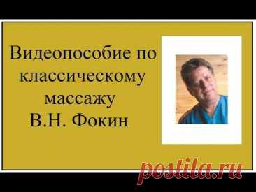 (1) Классический массаж Школа Валерия Фокина - YouTube