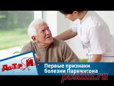 Первые признаки болезни Паркинсона   Доктор И