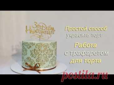 Простой способ Украсить торт Узоры трафаретом