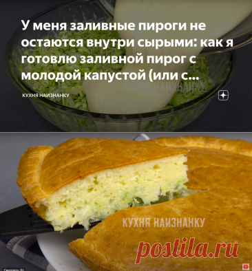 У меня заливные пироги не остаются внутри сырыми: как я готовлю заливной пирог с молодой капустой (или с зеленым луком) | Кухня наизнанку | Яндекс Дзен
