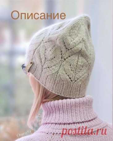 Описание замечательной шапочки (Вязание спицами) — Журнал Вдохновение Рукодельницы