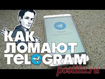 Не дай хакерам взломать свой Телеграм! Повышаем уровень защиты.