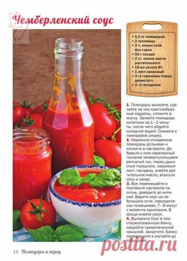 Chemberlensky sauce