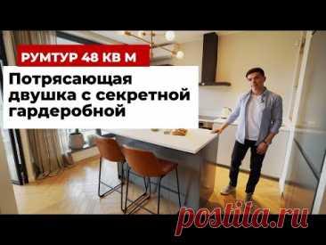 Румтур 48 кв. м. Идеальная современная квартира с потайной гардеробной