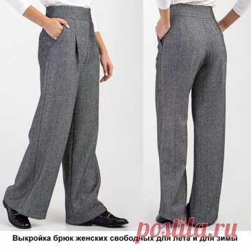 Шьём всесезонные женские брюки свободного кроя по выкройке на размеры от 40 до 64  Размер выкройки 50 (и даже 54), но вы вполне можете уменьшить или увеличить её по своему усмотрению. Для пошива таких брюк подойдут практически любые ткани: и толстые, плотные - для зимы, и тонкие, лёгкие - для лета. Я рекомендую: для шитья лучше всего использовать тонкие хлопчатобумажные ткани, лён, бязь, поплин, ситец или их сочетания. Также хорошо подойдут штапель, тонкий джинс, плотный трикотаж.