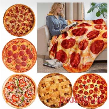 Плед-пицца Такое одеяло приведет в восторг и детей, и взрослых. Выбирайте расцветки в виде пиццы, пончика или пирога. В отзывах пишут: Плед — любовь с первого взгляда!))) Очень нравится! Очень мягкий, теплый, нежный, уютный, красивая качественная печать. Быстрая доставка, трек отслеживался на всем пути. Очень крутой товар! Безумно качественно, нет запаха. Теплый, хоть и тоненький.