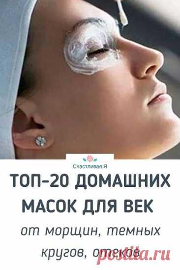 Лучшие домашние маски для век от морщин, темных кругов, отеков Первые морщинки у каждой женщины появляются в своем возрасте. Здесь и...