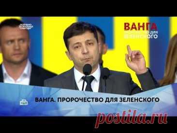 """""""Ванга. Пророчество для Зеленского"""". 2 серия"""