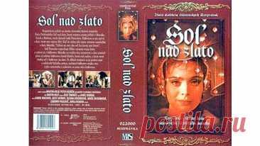 Солёный принц (Германия, Чехословакия, 1983г.)
