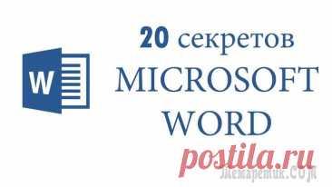 20 секретов Word, которые помогут упростить работу Мы выбрали 20 советов, которые помогут упростить работу c Microsoft Word. Если вы часто пользуетесь этой программой на работе, то этот материал просто создан для вас! Microsoft Word — самый важный и н...