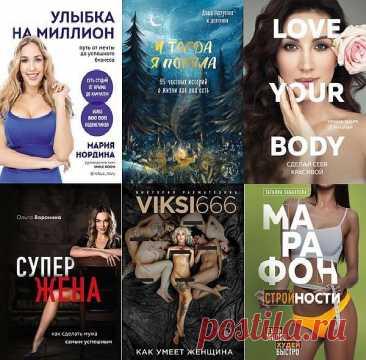 Книги, которые все ждали в 12 томах (2017-2021) FB2 Мозг – самый важный орган нашего тела. Но даже волосам мы уделяем намного больше внимания. А нужно ли мозгу наше внимание? Еще как! Если вы хотите, чтобы мозг эффективно работал, надо научиться за ним ухаживать. Артем Рублев в 22 года вспомнил прошлую жизнь и то, что было до того, как он снова