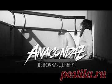 Скачать клип Anacondaz — Девочка-деньги бесплатно