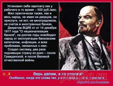 (151) Цитаты В. Ленина с комментариями - Сиротин Владимир Алексеевич, 10 января 2021
