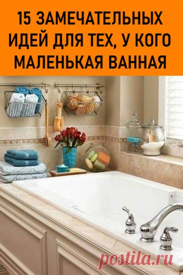 15 замечательных идей для тех, у кого маленькая ванная. Каждая маленькая ванная комната требует создания грамотной системы хранения вещей, чтобы она была уютной и функциональной. #дизайн #интерьер #ванная #маленькаяваннаякомната #идеидляванной