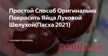 Простой Способ Оригинально Покрасить Яйца Луковой Шелухой(Пасха 2021)