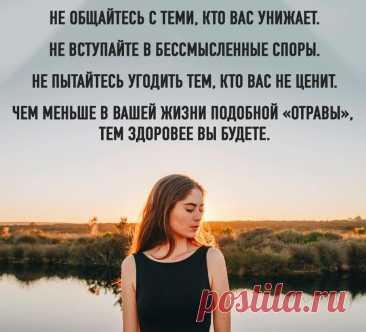Окружай себя только теми людьми, кто будет тянуть тебя выше. Просто жизнь уже полна теми, кто хочет тянуть тебя вниз!
