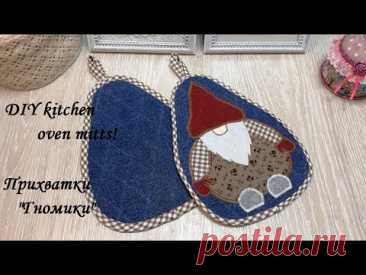 """Кухонные прихватки """"Гномики"""" и аккуратная петелька - швейные лайфхаки! DIY kitchen oven mitts!"""