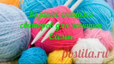 Вязание спицами свитеров для женщин Схемы #Красивыйипростойажурныйузорспицам#длявязанияджемпераисвитераМода и Стиль,Вязаная мода,вязание на спицах,вязание для женщин,вязание для начинающих,вяжут не т...