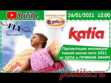 Презентация коллекции ткани KATIA в ПРЯМОМ ЭФИРЕ