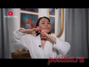 8 минут массажа лица для мощного лифтинг эффекта от Айгерим Жумадиловой