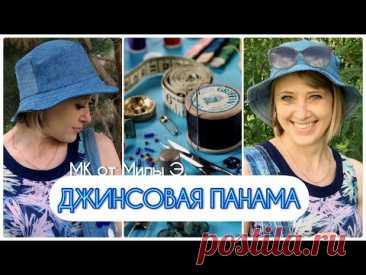 ДЖИНСОВАЯ ПАНАМА! Простая ВЫКРОЙКА /DIY [Шить Легко!]
