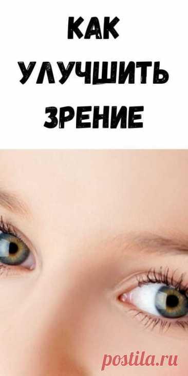 Как улучшить зрение Операция на глаза: каковы последствия Лазерная коррекция зрения стремительно теряет обороты. Независимый эксперт в области офтальмологии Дмитрий Иванович Рогожин объясняет такую ситуацию участившимися случаями негативного исхода операций по восстановлению зрения