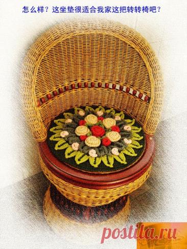 Вязаные крючком маленькие коврики для стульев.