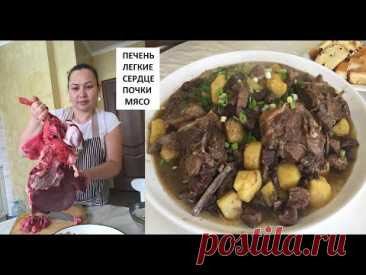 Қуырдақ настоящий - Национальное блюдо Казахов. правильное приготовление. Вкус не передать словами.