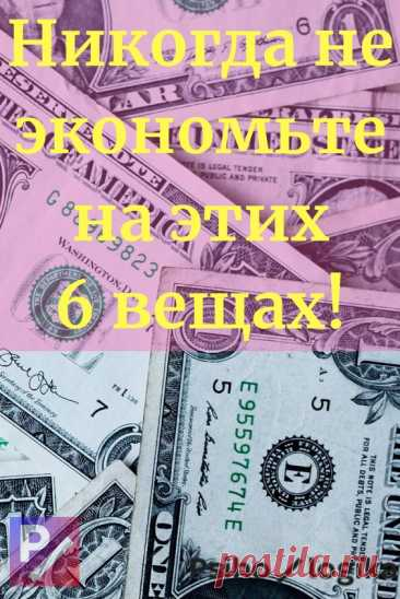 6 вещей, на которых экономить категорически нельзя. Психология экономии денег | Психо/логика