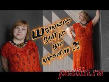 Как связать платье или кардиган из шелка. Основные отличия от вязаного платья. Алена Никифорова.