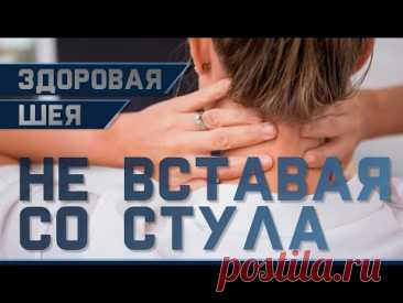 Гимнастика от остеохондроза шеи | Доктор Демченко