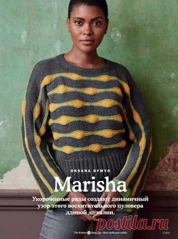 "Пуловер спицами ""Marisha"""