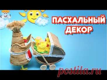 Пасхальный декор своими руками Отличная идея для поделки!