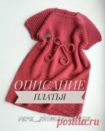 Симпатичное платье для девочки – Журнал Вдохновение Рукодельницы
