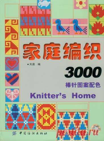 Альбом «Knitter's Home 3000 — Китайская книга жаккардовых узоров спицами [2005]»