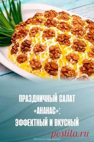 Праздничный салат «Ананас»: эффектный и вкусный