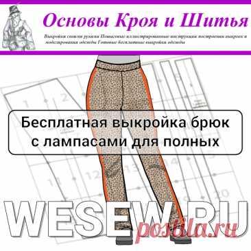 Выкройка брюк с лампасами для полных plus size Скачать бесплатно