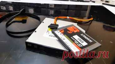 Как модернизировать старый ноутбук, заменив DVD привод на SSD У многих старых ноутбуков с вполне хорошим «железом» наблюдается проблема с нехваткой памяти. Если при этом у них имеется дисковод (дивидиром), которым вы уже не пользуетесь, то можно на его место установить твердотельный накопитель SSD. В результате память ноутбука увеличится, но он уже не сможет