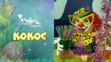"""Мастер - класс """"Кокос"""" клоун для праздничного декора из фоамирана Проверено ! С таким праздничным декором- веселый, яркий сюрприз не только украсит детский праздник, но и подарит много незабываемых эмоций.  При замене стака..."""