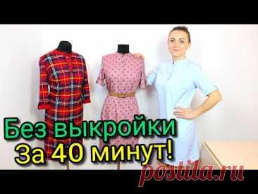 Сшить платье рубашка за 40 минут. БЕЗ ВЫКРОЙКИ - ЛЮБОГО РАЗМЕРА