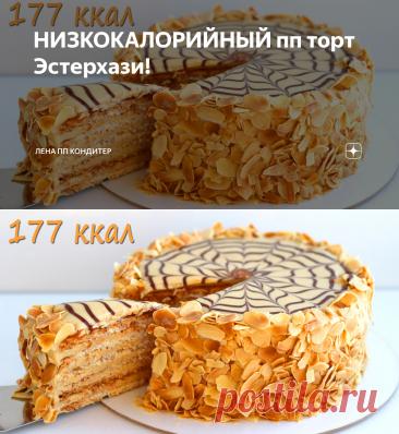 НИЗКОКАЛОРИЙНЫЙ пп торт Эстерхази! | Лена ПП Кондитер | Яндекс Дзен