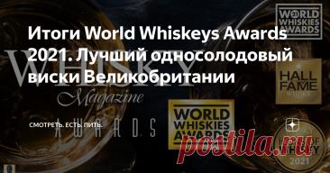 Итоги World Whiskeys Awards 2021. Лучший односолодовый виски Великобритании Международный конкурс World Whiskeys Awards, (часть World Drinks Awards), организуемый журналом Whiskey Magazine, недавно подвел итоги очередного конкурса и определил победителей. Участвовали лучшие бренды виски (более 1000) из разных стран, и профессионалы из мира виски со всего мира вошли в состав жюри, чтобы выбрать победителей в различных категориях. Обычно победителей конкурса объявляют на зак...