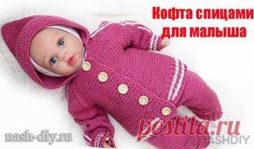 Детская вязаная кофта спицами для новорожденного Реглан сверху