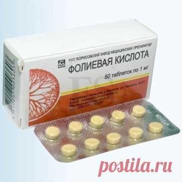 Витамин В9 (фолиевая кислота) - «гарант хорошего настроения»!