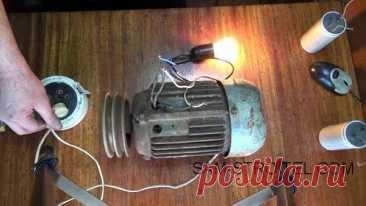 """""""Дедовский"""" способ подключения трехфазного электродвигателя в однофазную сеть с помощью лампочки"""
