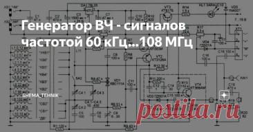 Генератор ВЧ - сигналов частотой 60 кГц…108 МГц Высокочастотный генератор сигналов необходим при ремонте и настройке радиоприёмных устройств и потому довольно востребован. Имеющиеся на рынке лабораторные генераторы ещё советского производства имеют хорошие характеристики, как правило, избыточные для любительских целей, но стоят они довольно дорого и зачастую перед использованием требуют ремонта. Несложные генераторы иностранных производителей стоят ещё дороже и при этом н...