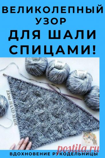 Великолепный узор для шали спицами! | ВДОХНОВЕНИЕ РУКОДЕЛЬНИЦЫ | Яндекс Дзен