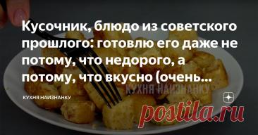 Кусочник, блюдо из советского прошлого: готовлю его даже не потому, что недорого, а потому, что вкусно (очень вкусно)