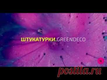 ПРИРОДНЫЕ ВЕНЕЦИАНСКИЕ ДЕКОРАТИВНЫЕ ШТУКАТУРКИ «GREENDECO» Киев, нанесение,продажа. Мастер - классы.