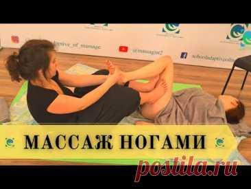 #МАССАЖ НОГАМИ. Гимнастика для массажиста и силовые техники. Татьяна Яковлева - YouTube